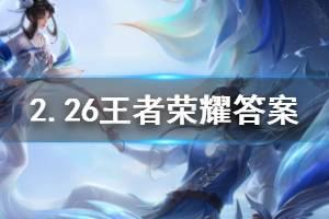 王者荣耀微信2020年2月26日每日一题