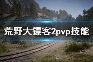 《荒野大镖客2》pvp带什么技能好 pvp技能搭配分享