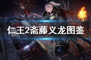 《仁王2》斋藤义龙图鉴一览 斋藤义龙背景介绍