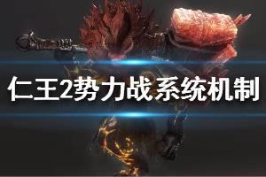 《仁王2》势力战系统机制介绍 势力战功能说明