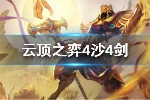 《云顶之弈》4沙4剑阵容怎么玩 4沙4剑阵容搭配推荐