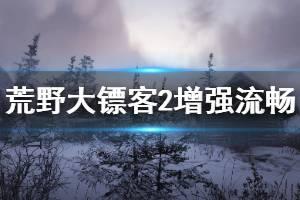 《荒野大镖客2》怎么增强画面流畅度 增强画面流畅度方法分享