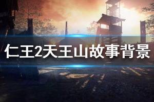 《仁王2》天王山故事背景介绍 天王山信息一览