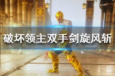 《破坏领主》双手剑旋风斩战士搭配思路 双手剑旋风斩战士怎么玩