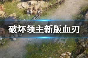 《破坏领主》新版伤害血刃玩法推荐 新版血刃怎么玩