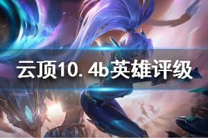 《云顶之弈》10.4b版本全英雄评级一览 10.4b什么棋子强