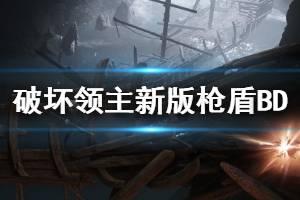 《破坏领主》新版枪盾BD怎么玩 新版本枪盾BD玩法一览