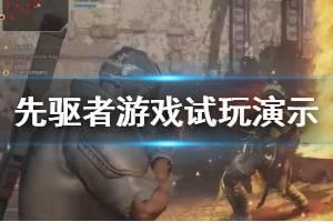 《先驱者》游戏试玩演示视频 Outriders游戏怎么样?