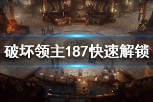 《破坏领主》187层快速解锁方法介绍 代码怎么解锁远征187层