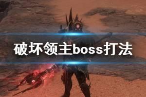 《破坏领主》boss怎么打 boss打法心得一览