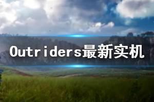 《先驱者》好玩吗 Outriders最新实机演示视频一览