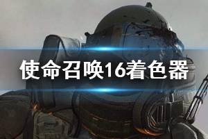 《使命召唤16》着色器安装暂停怎么办 着色器安装暂停解决方法一览