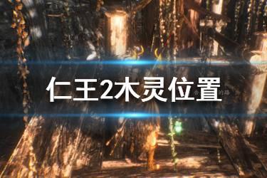《仁王2》木灵位置在哪里?最终体验版木灵收集攻略