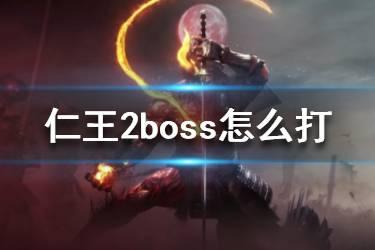 《仁王2》boss怎么打?测试版boss打法技巧