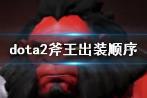 《DOTA2》斧王出装技能怎么点 斧王出装顺序一览