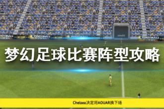 《梦幻足球世界》比赛阵型怎么设计 阵型设置攻略