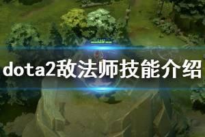 《DOTA2》敌法怎么玩 敌法师技能介绍