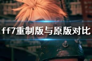 《最终幻想7重制版》与原版关卡对比视频 画质有改进吗?