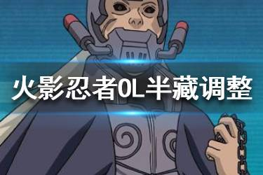 《火影忍者OL》半藏技能调整 半藏强度提升