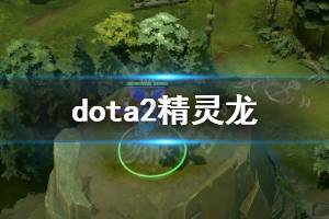 《DOTA2》帕克天赋怎么点 精灵龙技能介绍