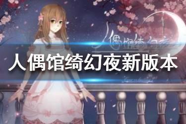 《人偶馆绮幻夜》春日版本更新 人物时装新增月榜机制更新