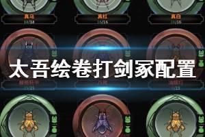 《太吾绘卷》怎么打剑冢 打剑冢困难模式功法配置一览