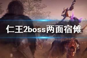 《仁王2》boss两面宿傩怎么打?boss两面宿傩打法技巧