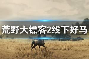 《荒野大镖客2》线下好马在哪 线下前期好马介绍