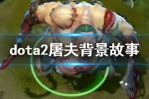 《DOTA2》屠夫怎么玩 屠夫出装背景故事一览