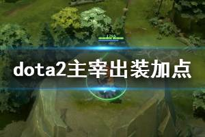 《DOTA2》主宰出装加点推荐 剑圣怎么玩