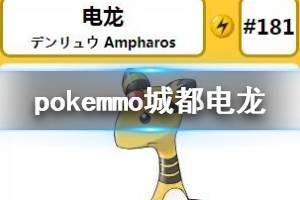 《pokemmo》城都电龙配招技巧 电龙技能搭配方法