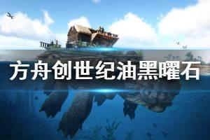 《方舟生存进化》创世纪油黑曜石在哪 创世纪油黑曜石位置介绍