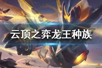《云顶之弈》s3龙王技能是什么 龙王种族羁绊一览