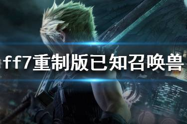 《最终幻想7重制版》召唤兽有哪些?已知召唤兽介绍
