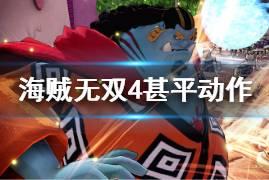 《海贼无双4》甚平好用吗 海侠甚平动作技能资料介绍