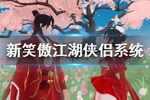 《新笑傲江湖手游》侠侣系统玩法介绍 侠侣系统开启方法