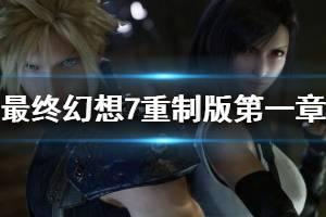 《最终幻想7重制版》第一章好玩吗?第一章流程试玩视频