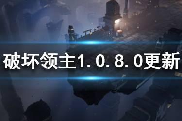 《破坏领主》1.0.8.0更新了哪些内容?1.0.8.0更新内容汇总
