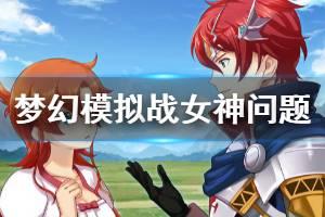 《梦幻模拟战1+2》重制版女神问答注意事项 初始女神问题介绍