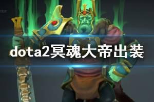 《DOTA2》冥魂大帝怎么玩 骷髅王玩法出装一览