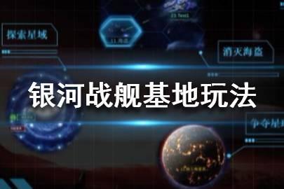 《银河战舰》基地系统怎么玩 基地系统玩法揭秘
