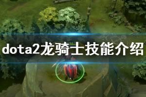 《DOTA2》龙骑士技能介绍 dk是哪个英雄
