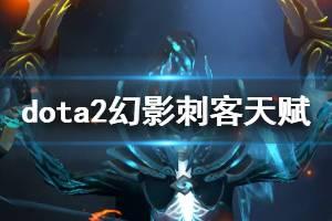 《DOTA2》PA怎么玩 幻影刺客天赋加点一览