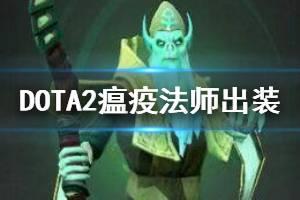 《DOTA2》瘟疫法师怎么玩 瘟疫法师出装玩法一览