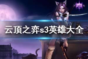 《云顶之弈》s3全棋子属性介绍 s3全英雄技能效果说明