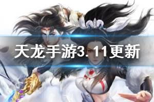 《天龙八部手游》3月11日更新内容一览 英雄乱斗第一第二赛季玩法
