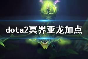 《DOTA2》毒龙怎么加点 冥界亚龙加点出装推荐一览