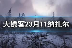 《荒野大镖客2》3月11日收藏家任务是什么 3月11日纳扎尔夫人位置介绍