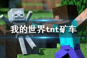 《我的世界》tnt矿车有什么用 tnt矿车作用制作方法一览