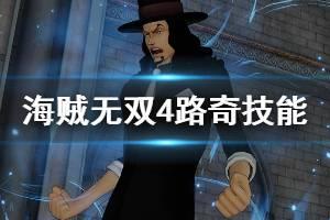 《海贼无双4》路奇动作类型是什么?路奇技能资料科普